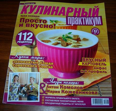 Кулинарный практикум