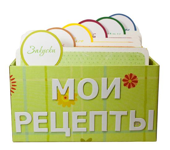 Коробка для записи рецептов скрапбукинг