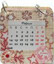 Настольный календарь 2011 февраль