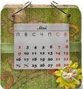 Настольный календарь 2011 май