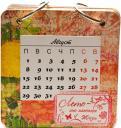 Настольный календарь 2011 август