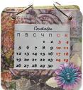 Настольный календарь 2011 сентябрь
