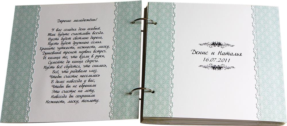 Книга поздравлений на день рождения своими руками
